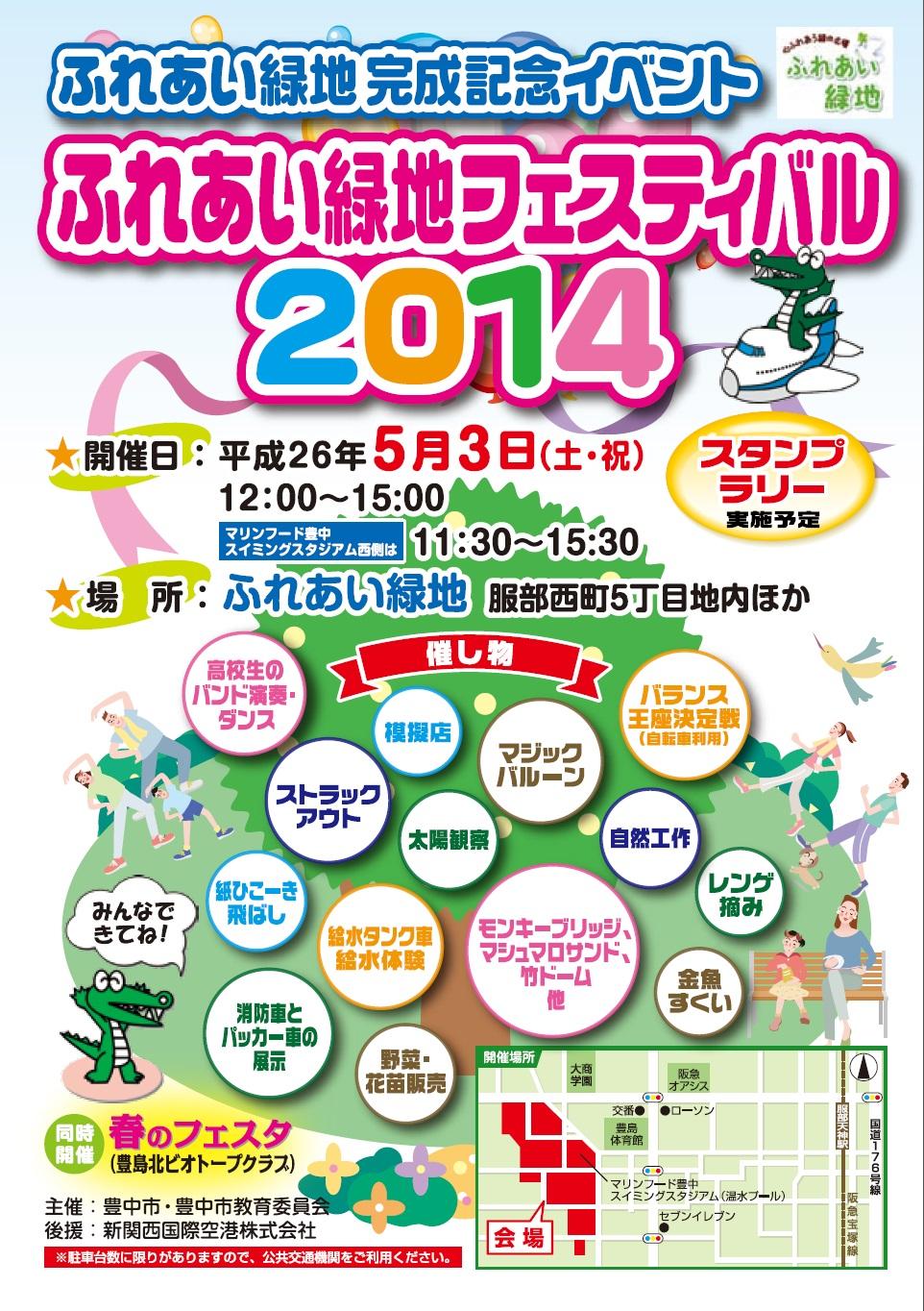2014-05-03 ふれあい緑地フェスティバル